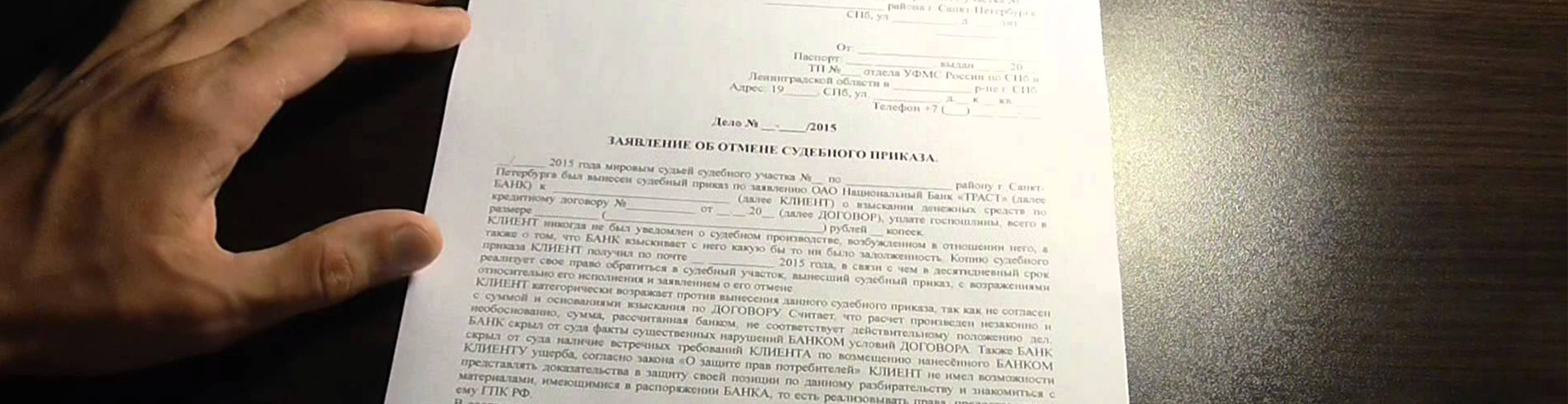отмена судебного приказа в Астрахани и Астраханской области